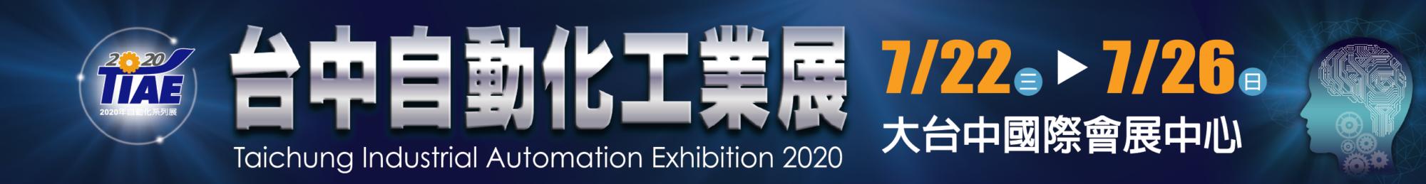 2020台中自動化工業展Banner