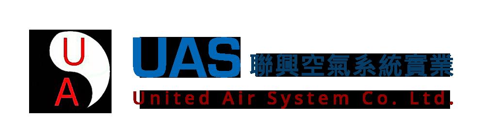 聯興空氣系統實業有限公司